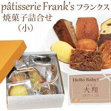 出産内祝い名入れFrank's(フランクス)焼菓子詰合せセット(小)名入れ無料記念ギフトプレゼントお菓子スイーツアソート【ココロコ】