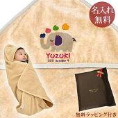 出産祝い名入れ名前入りおくるみアフガンフード付き赤ちゃんに優しい日本製今治タオル動物デザインゾウさん男の子女の子赤ちゃんベビー新生児湯上りタオル通常6-7営業日お届け百日祝い【ココロコ】