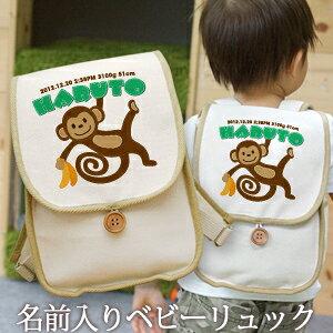 誕生日 1歳 出産祝い ベビー リュック 名入れ 名前入り プレゼント リュックサック Sサイズ ベビーリュック 赤ちゃん 5歳まで長く使えるランドセル型 動物 デザイン サルくん 男の子 女の子