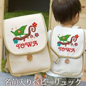 誕生日 1歳 出産祝い ベビー リュック 名入れ 名前入り プレゼント リュックサック Sサイズ ベビーリュック 赤ちゃん 5歳まで長く使えるランドセル型 小鳥のデザイン タイニーバード 男の子