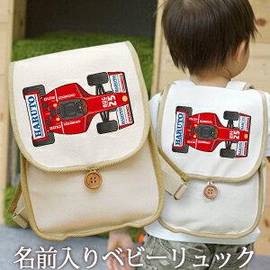 誕生日 1歳 出産祝い ベビー リュック 名入れ 名前入り プレゼント リュックサック Sサイズ ベビーリュック 赤ちゃん 5歳まで長く使えるランドセル型 ポップデザイン F1カー 男の子 孫 初誕生