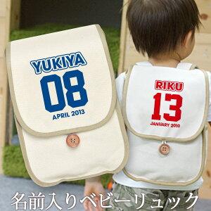 1歳 誕生日 名前入り ベビー リュック 名入れ 出産祝い プレゼント リュックサック ベビーリュック Sサイズ 男の子 女の子 赤ちゃん 5歳まで長く使えるランドセル型 野球 サッカー バスケ ス
