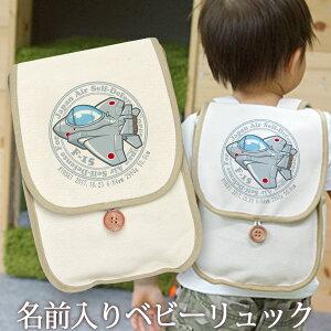 誕生日 1歳 出産祝い ベビー リュック 名入れ 名前入り プレゼント リュックサック Sサイズ ベビーリュック 赤ちゃん 5歳まで長く使えるランドセル型 航空自衛隊 戦闘機 F-15 f15j イーグル 男