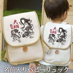 誕生日 1歳 出産祝い ベビー リュック 名入れ 名前入り プレゼント リュックサック Sサイズ ベビーリュック 赤ちゃん 5歳まで長く使えるランドセル型 和柄 和風 デザイン 日本画風 龍虎 男の
