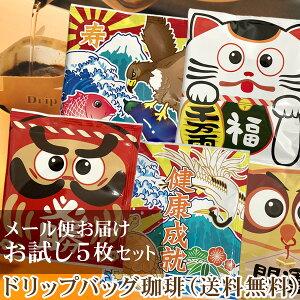 【メール便 送料無料】ドリップバッグ珈琲 お試し5枚セット(「だるま」「ふくろう」「招き猫」「鶴亀」「一富士二鷹三茄子」各1枚ずつ) 1000円ポッキリ コーヒー ギフト プチギフト 日本