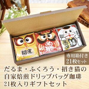 ドリップバッグ珈琲 箱付き21枚セット バラエティーセットA(「だるま」「ふくろう」「招き猫」各7枚ずつ) コーヒー ギフト お礼 御祝 日本 お土産 おみやげ プレゼント 【ココロコ】