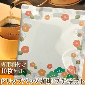 ドリップバッグ珈琲 箱付き10枚セット 和風 梅の花 デザイン コーヒー ギフト プチギフト プレゼント 【ココロコ】