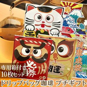 ドリップバッグ珈琲 箱付き10枚セット バラエティーセットA(「だるま」「ふくろう」「招き猫」「鶴亀」「一富士二鷹三茄子」各2枚ずつ) コーヒー ギフト プチギフト 日本 お土産 おみやげ