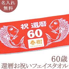 【約7営業日でお届け可】還暦祝い名入れフェイスタオル還暦お祝いのめでたい鯛デザイン赤色今治製名前入りおもしろプレゼント還暦還暦御祝い敬老の日長寿祝いギフト父母上司おじいちゃんおばあちゃん男性女性贈り物60歳誕生日日本製ココロコ