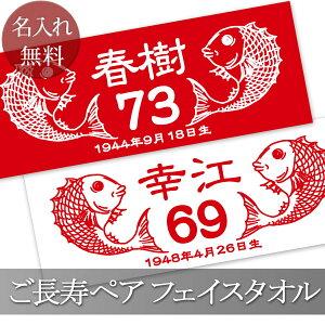 長寿祝い 名入れ ペア 2枚組 フェイスタオル 33x80cm めでたい鯛デザイン 紅白セット(ギフトBOX付き) 今治製 タオル 名前入り プレゼント 長寿 長寿御祝い 敬老の日 ご長寿 ギフト 父 母 上司