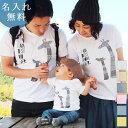 親子コーデ ペアtシャツ 半袖Tシャツ 親子ペア3枚家族セット きりんの親子 リンクコーデ ペアルック 名入れ 大人 子供 お揃い 子ども …