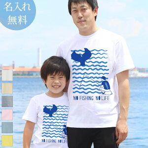 親子 ペアTシャツ 半袖Tシャツ 親子ペア2枚セット NO FISHING NO LIFE 魚釣り リンクコーデ ペアルック 親子コーデ 名入れ 大人 子供 お揃い 子ども 男の子 女の子 キッズ ママへ パパへ 母の日 父