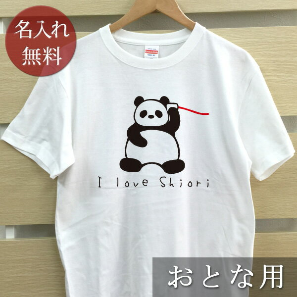 大人用 Tシャツ 誕生日 プレゼント 名入れ 名前入り ペアデザイン 糸電話パンダ