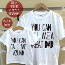親子 ペアtシャツ 名前入り お揃い 半袖Tシャツ 親子ペア2枚セット シンプルデザイン CALL ME ペアルック ペア 親子コ…