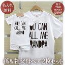 お爺ちゃん お婆ちゃん お孫さん ペアルック お揃い 名前入り 半袖Tシャツ&ロンパース ペア2枚セット 西海岸風 シン…