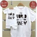 親子 ペアルック お揃い 半袖 Tシャツ & ロンパース 親子ペア2枚セット 赤ちゃん ベビー 名前入り THE WORLD IS MINE…