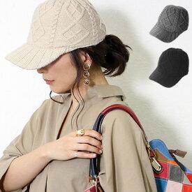 メール便送料無料【ケーブルニットキャップ】ケーブル編みがおしゃれで印象的♪ しっかりとした作りで、かぶるだけでこなれ感を演出◎ 帽子 キャップ ニット帽 ニットキャップ おしゃれ 折りたたみ レディース