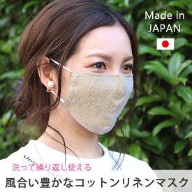 メール便送料無料【風合い豊かなコットンリネンマスク】汗ばむ夏にぴったりなナチュラルな風合い。紐は通してあるだけなので交換可能◎ 日本製 在庫あり 小さめ 大きめ 洗える おしゃれ かわいい コットン 綿 リネン 麻 布マスク 立体マスク 大人 レディース メンズ