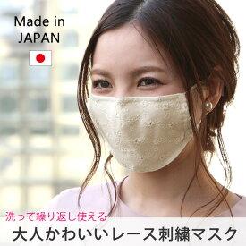 メール便送料無料【大人可愛いレース・刺繍マスク】こだわりのレースや刺繍がナチュラルな可愛さをプラス♪紐は通してあるだけなので交換可能◎ 日本製 在庫あり 小さめ 洗える おしゃれ かわいい コットン 綿 布マスク 立体マスク 個包装 大人 レディース ギフト プレゼント