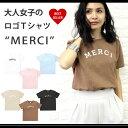 \カラバリ豊富♪/メール便送料無料(※代引不可)【大人女子のための「MERCI」ロゴTシャツ】【※返品・交換・キャンセル不可】着回しの効くシンプルな「MERCI」ロゴTシャツ♪ ロゴt レディース ロ