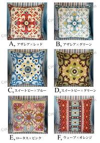 【モロッコテイスト刺繍クッションカバー(45cm×45cm)】(メール便可)カラフルな色使いが特徴のモロッコ風クッションカバー。エスニックとヨーロピアンを融合したような独特の雰囲気がお洒落♪