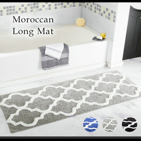 送料無料【ロングサイズ/モロッコ柄フロアマット(45x120cm)】ロングサイズ入荷♪人気のモロッカンテイストを気軽に取り入れられます。 マット モロッコ フロアマット バスマット
