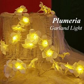 【ガーランドライト/プルメリア】華やかなプルメリアのライトでトロピカル&ハワイアンなお部屋に。 パーティやアウトドアでも大活躍。 イルミネーションライト ガーランドライト プルメリア