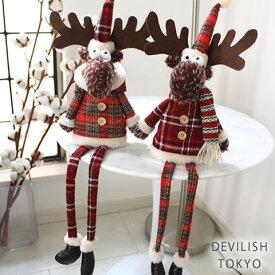 ●セール●【お座りトナカイ】サンタの服を着た愛らしいお座りトナカイ。棚や机などにちょこんと飾ってお部屋に季節感をプラス♪ サンタ サンタクロース トナカイ クリスマス 人形 ぬいぐるみ 北欧 インテリア