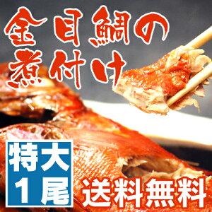 【送料無料】「静岡県伊豆下田産・超特大ふっくら金目鯛の...