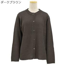 婦人 シニア向け■定番 毛混 縄編み 丸襟 カーディガン