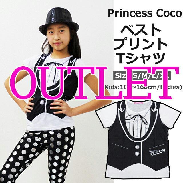 【チョッと訳あり】【アウトレットB品】PRINCESS COCO ベストプリントTシャツ(SYTN-01B)【Tシャツ/ベスト/リボン/大人用/レディース/ダンス 衣装/ステージ衣装】