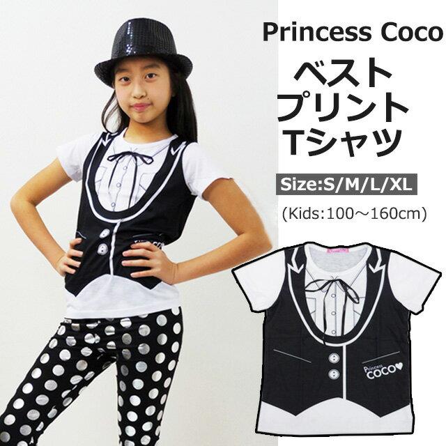 【ダンス衣装】PRINCESS COCO ベストプリントTシャツ(SYTN-01)【Tシャツ/ベスト/リボン/キッズ/ジュニア/ダンス 衣装/ステージ衣装】