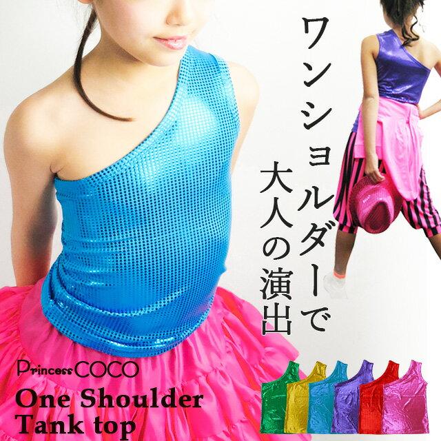 【ダンス衣装】PRINCESS COCO ワンショルダータンクトップ(BPTJ-01)【タンクトップ/スパンコール/キラキラ/大人用/レディース/ダンス 衣装/ステージ衣装】