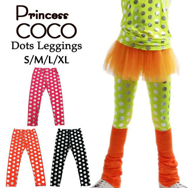 【ダンス衣装】PRINCESS COCO ドットレギンス(BYPI-01)【韓国子供服/レギンス/ドット/キラキラ/子供 ダンス/大人用/レディース/ダンス 衣装/ステージ衣装/】