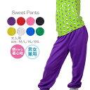 【在庫処分】【送料無料】ダンス 衣装 ヒップホップ スウェット パンツ 無地 カラー CAPK-02[スウェットパンツ ダンスパンツ ズンバ パンツ ダンス衣装 ダンス部 大きいサイズ ゆったりサイズ