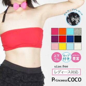 d0f7c121ac cocos  For adults (high school junior support) colorful tube top bra with  cups (CPTT-01)