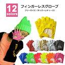 ダンス衣装 グローブ フィンガーレス 型抜き MSTE-01[手袋 指なし 子供用 キッズ ガールズ レディース ヒップホップ K…