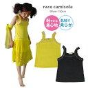 キッズ ダンス衣装 キャミソール 子供服 女の子 夏服 tシャツ PTR-01[キャミ シンプル レース ダンス かわいい インナ…