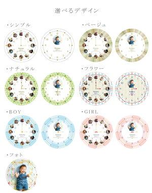 成長時計デザインバリエーション