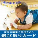 選び取りカード1歳 【動物のイラストの選び取りカード】赤ちゃん 出産祝い ファーストバースデー 誕生