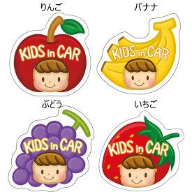 キッズインカー【マグネットタイプ】いちご りんご くだもの 果物 衣装子供 車 ステッカー 大きめ 子供が載ってます こども カーサイン