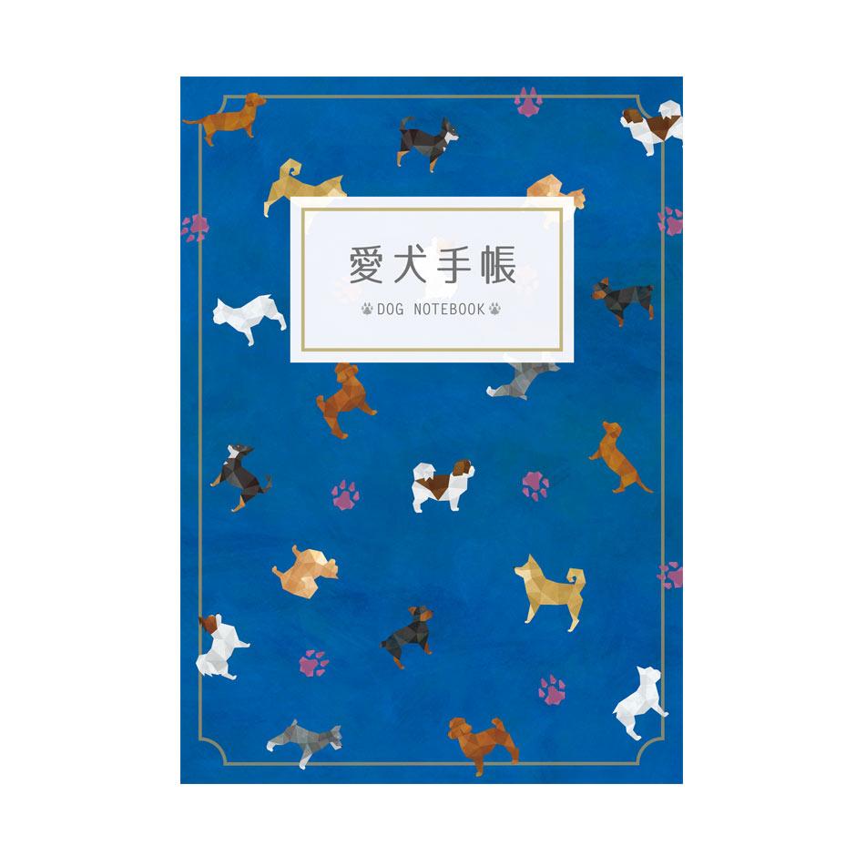 愛犬手帳 愛犬健康手帳 A6サイズ カバー付き 52ページ 狂犬病 ワクチン 予防接種 体重管理に犬用母子手帳