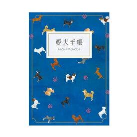 愛犬手帳 愛犬健康手帳【獣医師 監修】A6サイズ カバー付き 52ページ 狂犬病 ワクチン 予防接種 体重管理に犬用母子手帳