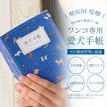 【愛犬の健康手帳】健康チェックや成長記録も書き留めておける、専用手帳のおすすめはありませんか?