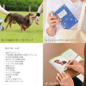 犬健康手帳