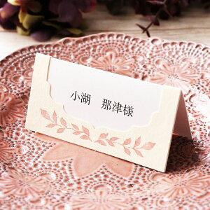 席札 【印刷込み】 ガーデン ペールピンク(6名用) (結婚式 印刷込み 台紙 用紙 無地 席札立て ブライダル ウェディング パーティー 二次会 名前札)