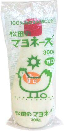 松田のマヨネーズ(甘口)300g