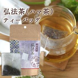 茶のみ 弘法茶(ハマ茶)(カワラケツメイ茶)ティーバッグ