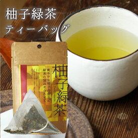 茶のみ 柚子緑茶ティーバッグ