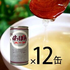 【入荷待ち】村上 すっぽんスープ缶入ご自宅用12缶組(180g×12缶)